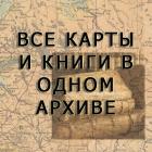 Старинные карты и книги Рязанской губернии