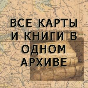 Старинные карты и книги Ярославской губернии