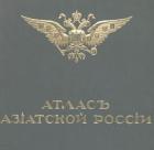 Атлас Азиатской России