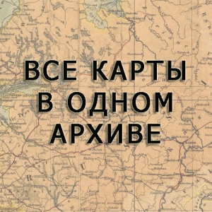 Все карты Рязанской губернии