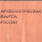 Археологическая карта России