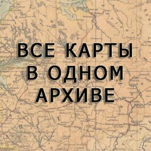 Старинные карты Вятской губернии
