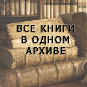 Сборник книг Тобольской губернии