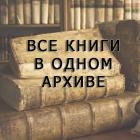 Сборник книг Урала и Уфимской губернии
