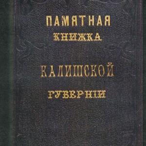 Памятные книжки