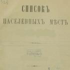 Списки населенных мест Российской Империи